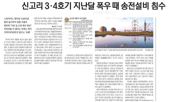 부산일보 8월25일 1면