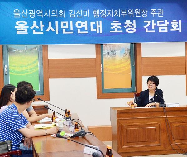김선미 울산시의원이 2018년 8월 울산시의회에서 시민단체와 간담회를 하고 있다