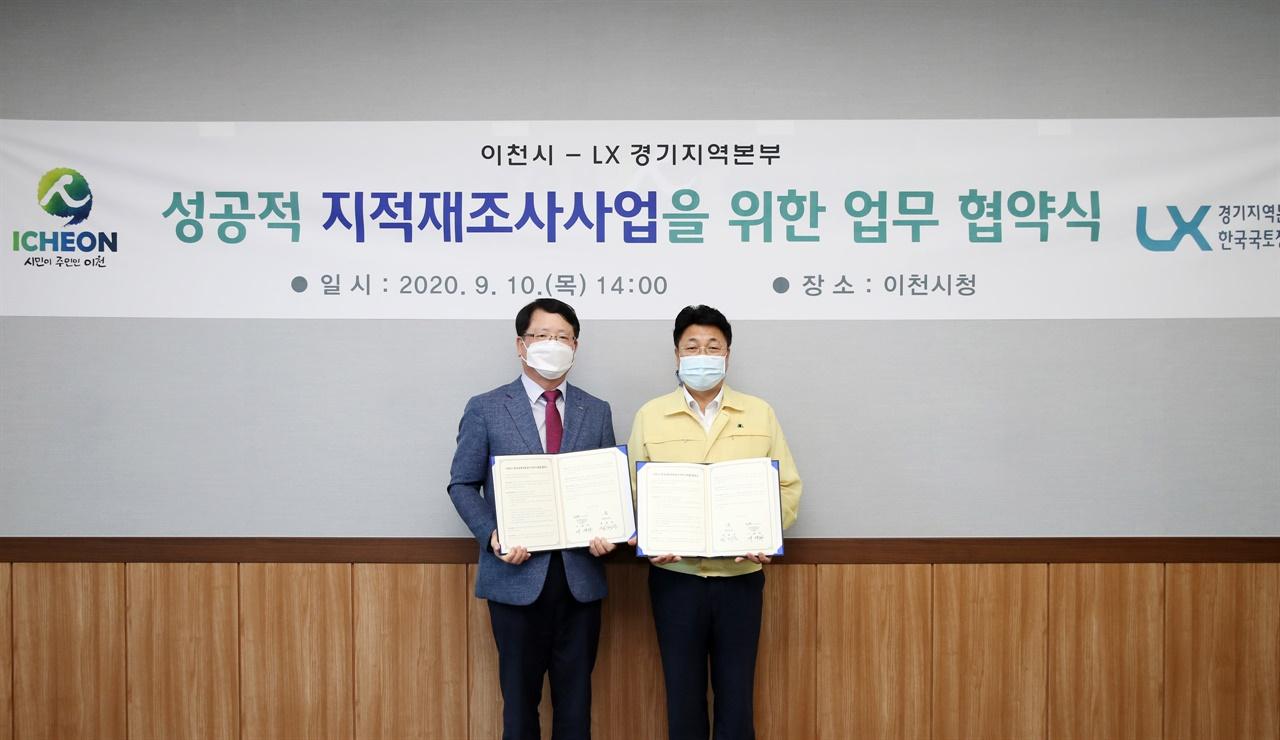 경기 이천시가 한국국토공사(이하 LX) 경기본부와 상생협력 구축을 위한 MOU 업무협약을 체결했다.