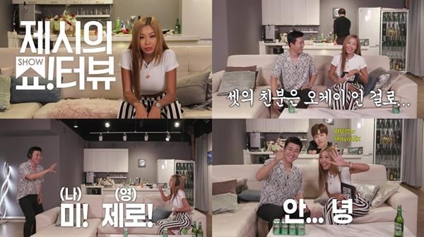 SBS 모비딕 '제시의 쇼터뷰'