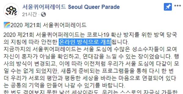 서울퀴어문화축제 중 진행되는 서울퀴어퍼레이드 주최 측 페이스북에 올라온 '온라인 개최' 안내문.