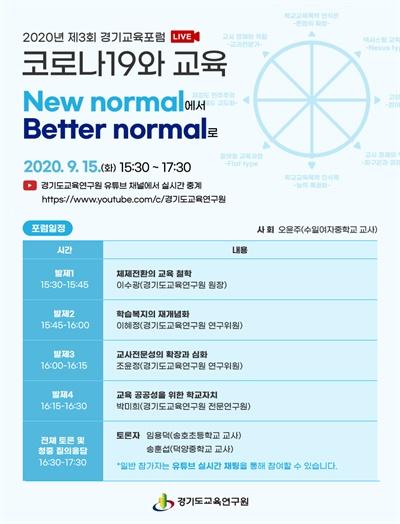 경기도교육연구원이 만든 포스터.