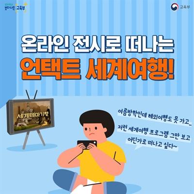교육부가 만든 홍보물.