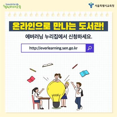 서울시교육청이 만든 홍보물.