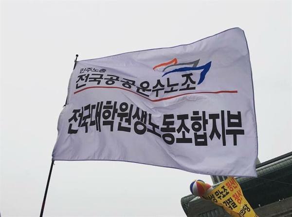 공공운수노조 전국대학원생노동조합지부 깃발