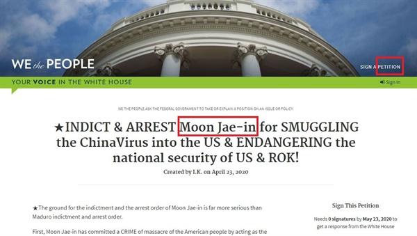 문재인 대통령에 대한 기소 및 체포를 촉구하는 백악관 청원.