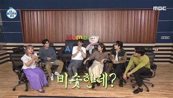 지난 11일 방영된 MBC '나 혼자 산다'의 한 장면