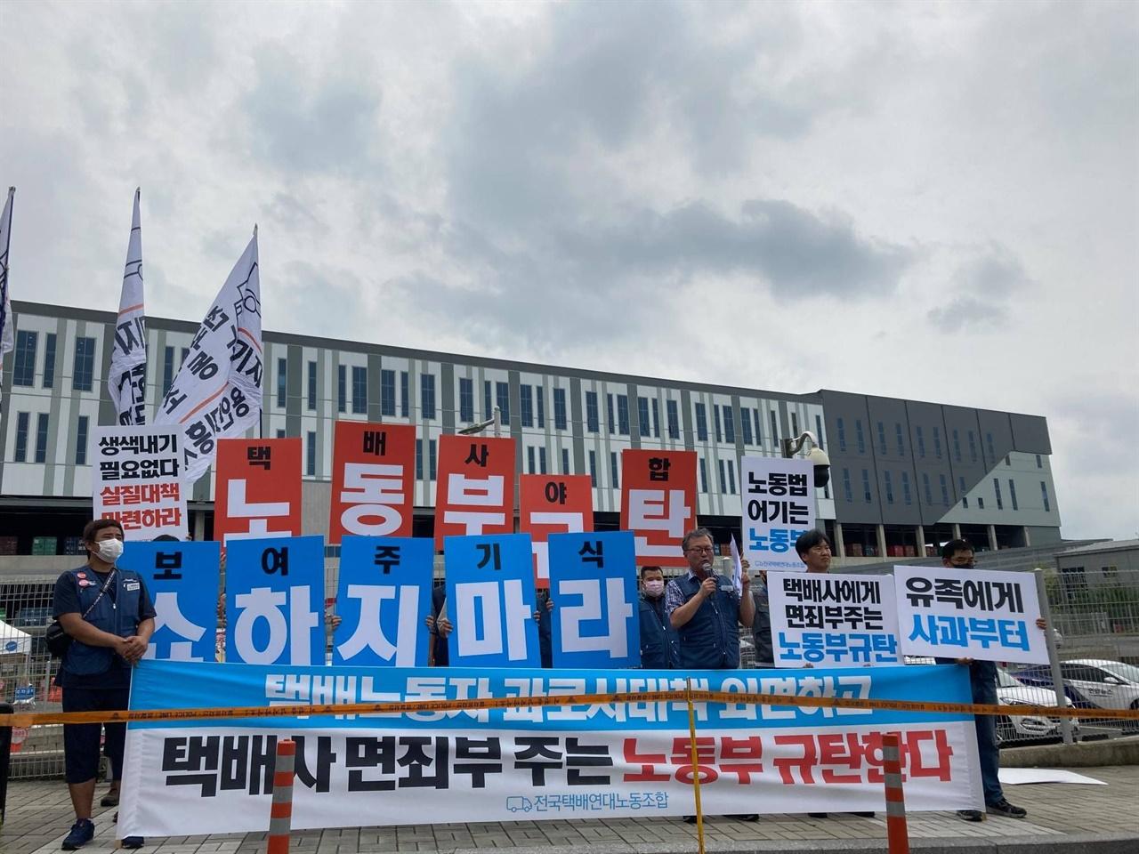8월 13일 열린 '택배노동자 과로사 대책 외면하는 노동부 규탄 기자회견'