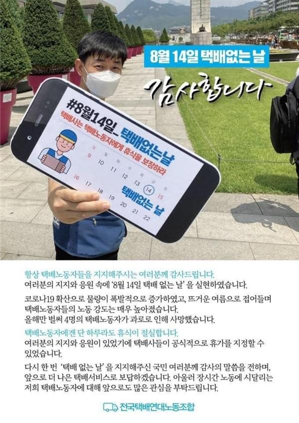 택배노동자들의 요구로 8월 14일이 택배없는 날로 지정되었다.