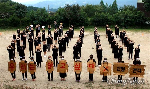 경남 산청 간디학교 학생들이 9월 12일 운동장에서 기후위기 비상행동을 벌였다.