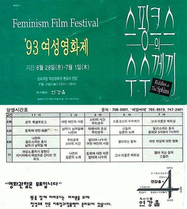 1993년 열린 최초의 여성영화제 '스핑크스 수수께기-페미니즘 필름 페스티벌'