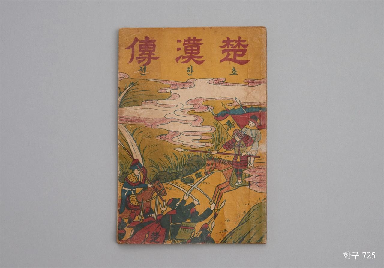 1958년에 출판된 한글 소설 <초한전>. 초나라 항우와 한나라 유방의 대결을 그렸다.