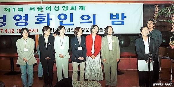1회 서울여성영화제 여성영화인의 밤 행사 모습
