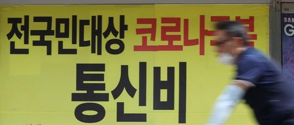 """문재인 대통령은 10일 청와대에서 주재한 8차 비상경제회의에서 13세 이상 전 국민에게 2만원통신비 지원 관련 """"코로나로 인해 자유로운 대면 접촉과 경제 활동이 어려운 국민 모두를 위한 정부의 작은 위로이자 정성""""이라고 말했다. 사진은 지난 10일 서울 시내 한 통신사 매장 모습."""