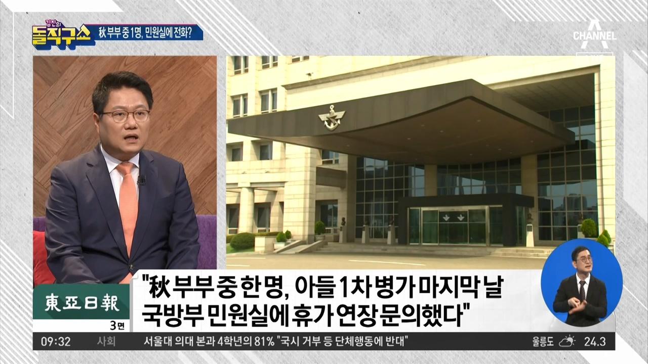 추 장관 아들이 제대로 된 절차 따르지 않고 휴가 사용했다는 채널A <김진의 돌직구쇼>(9/9)