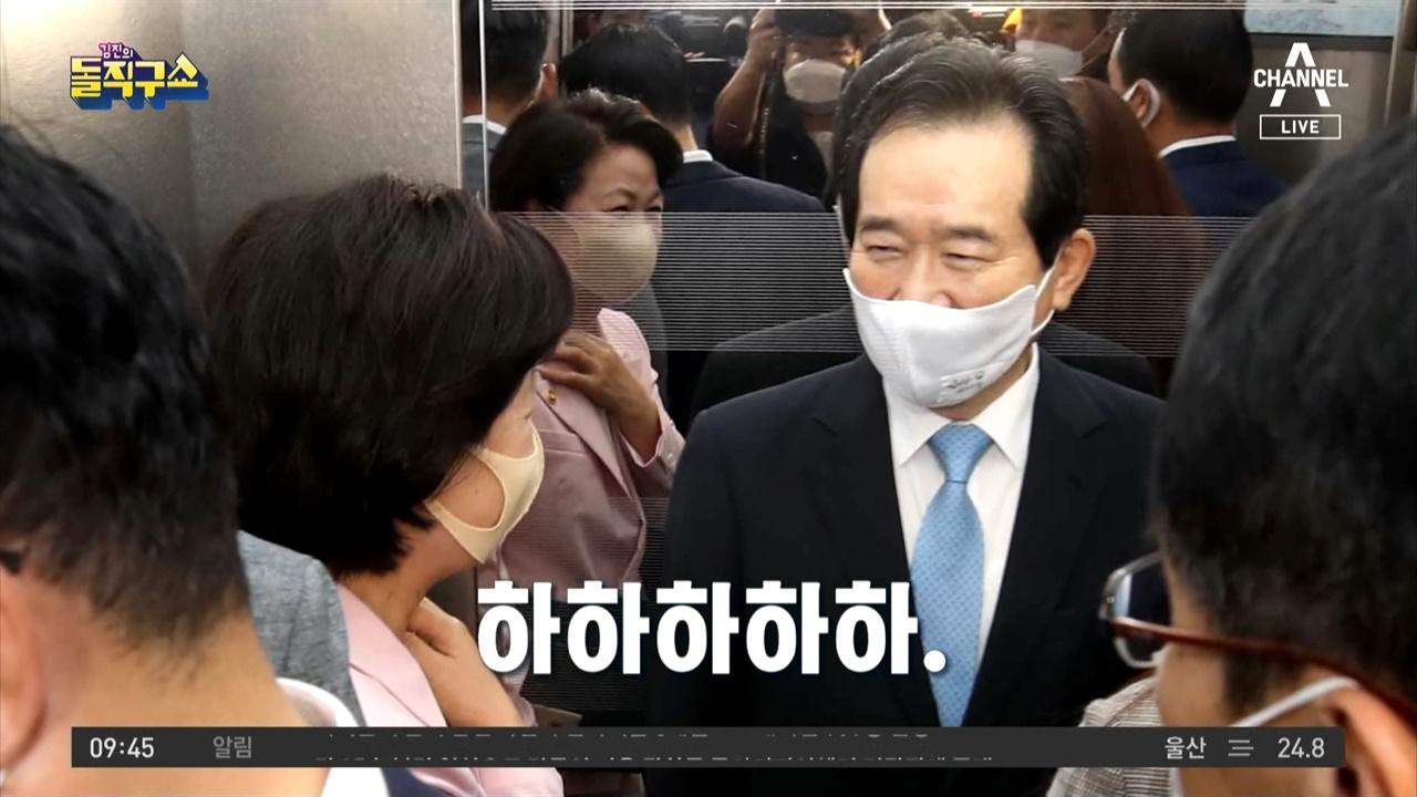 추 장관 웃는 표정 비아냥한 채널A <김진의 돌직구쇼>(9/9)
