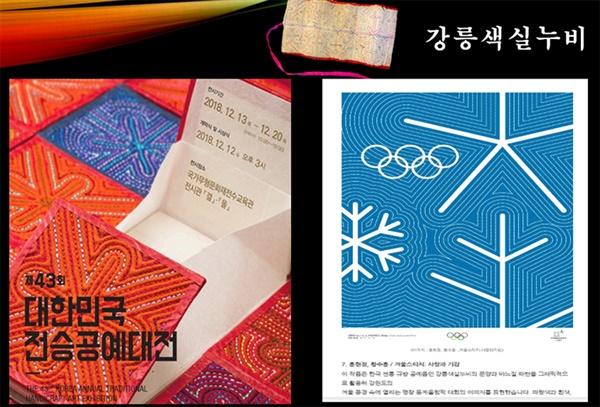 강릉자수 문양이 2018 평창동계올림픽 배경 무늬로 사용됐다.(오른쪽)