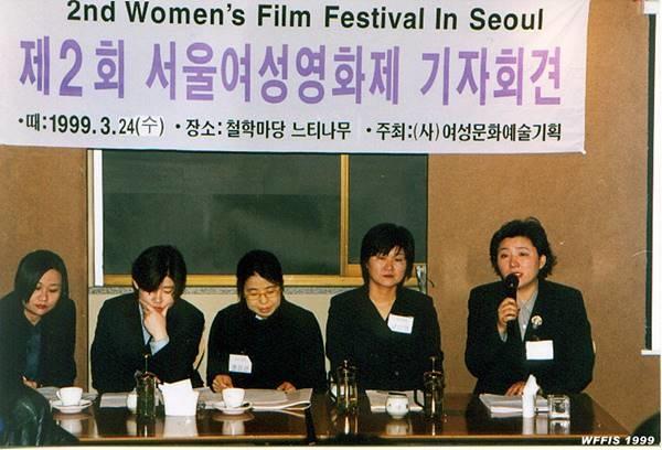 1999년 여성문화예술기획이 주최한 2회 서울여성영화제 기자회견. 오른쪽이 이혜경 집행위원장