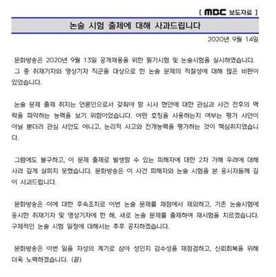 MBC는 14일 전날 신입사원 공채시험에서 박원순 사건 피해자 호칭 관련 논술 문제를 출제해 2차 가해 논란이 빚어진 것을 사과하고 재시험을 치르기로 했다.