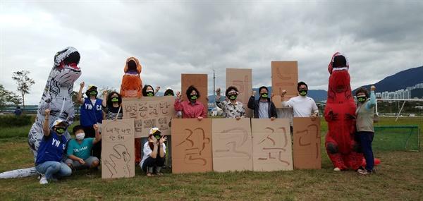 지난 13일 기후위기비상행동 부산회원들이 낙동강하구 삼락생태공원에서 멸종저항 운동을 벌였다.