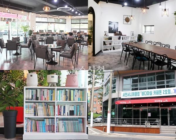 왼쪽 위부터 시계방향으로 바다마실의 카페 공간, 회의공간, 바마다실 카페 전경, 독서를 할 수 있도록 책이 구비된 책장..
