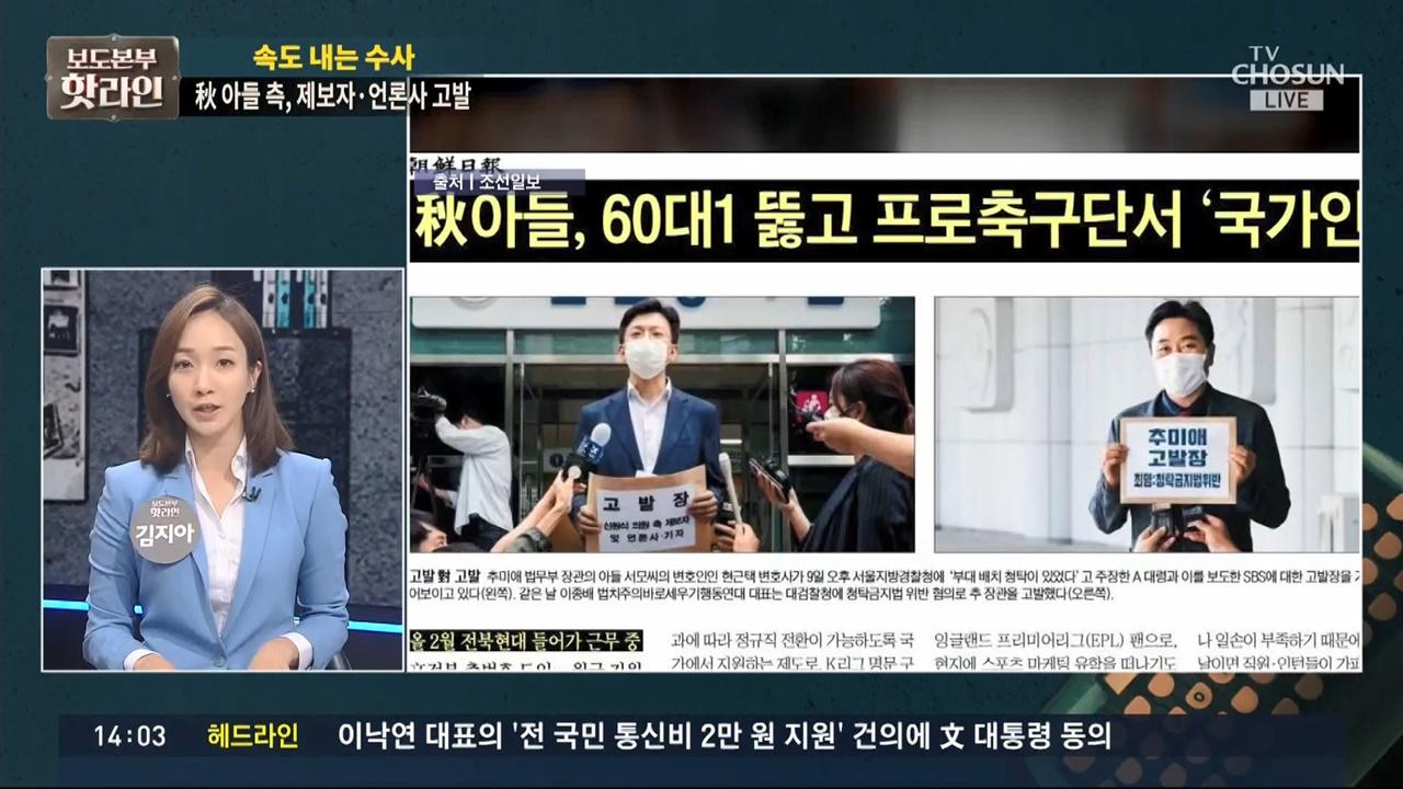 조선일보 의혹 보도 검증 없이 그대로 전한 TV조선 <보도본부 핫라인>(9/10)