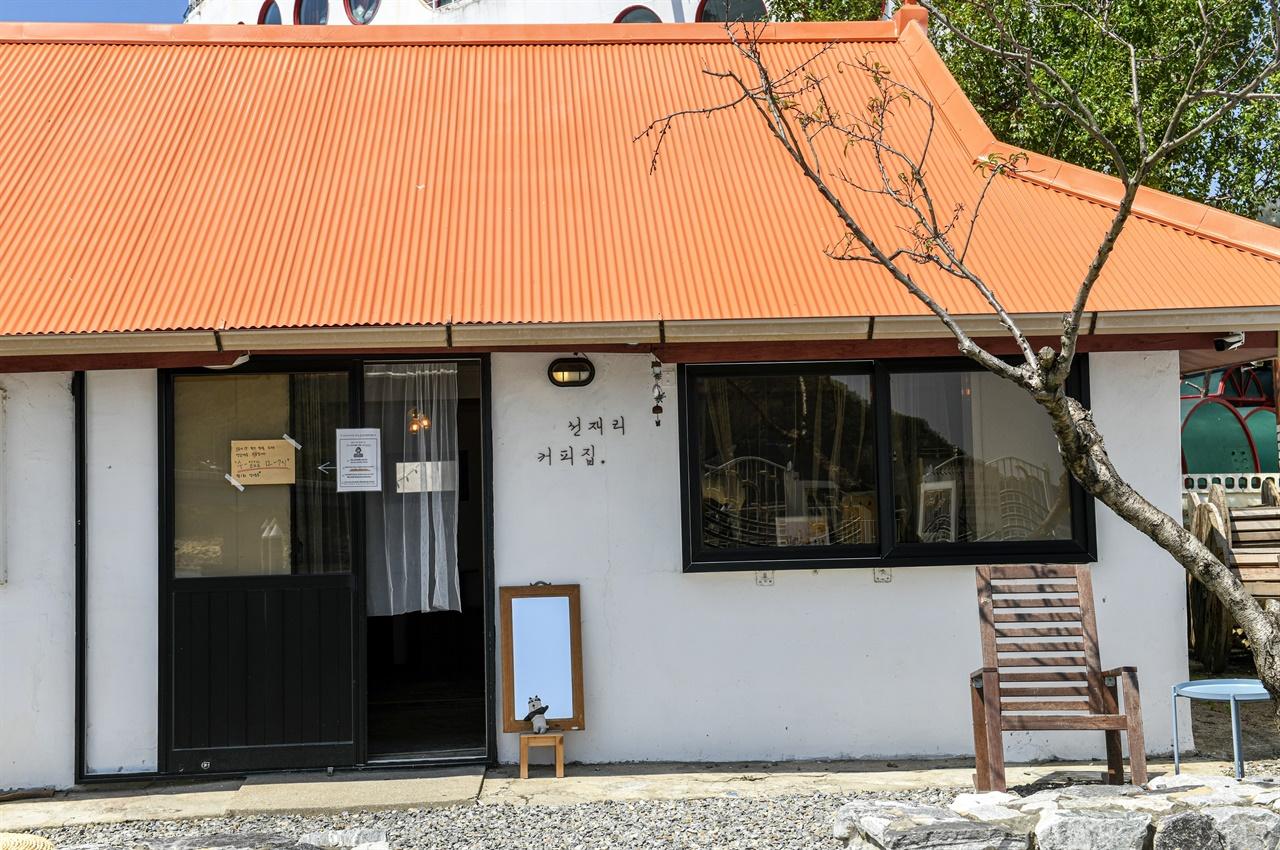 선재도의 벽화마을 속에 앉혀진 선재리 커피집이 고요히 가을을 맞고 있는 중...