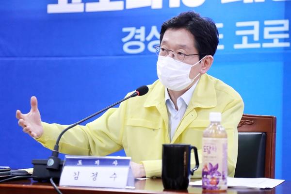 9월 15일 오후 경남도청 중회의실에서 열린 '민생경제대책본부 제5차 회의'