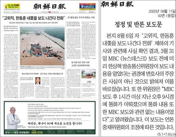 왼쪽은 지난 8월 6일자 조선일보 1면에 실렸던 '고위직, 한동훈 내쫓을 보도 나간다 전화' 기사. 오른쪽은 9월 11일 2면에 실린 '정정 및 반론보도문'이다.