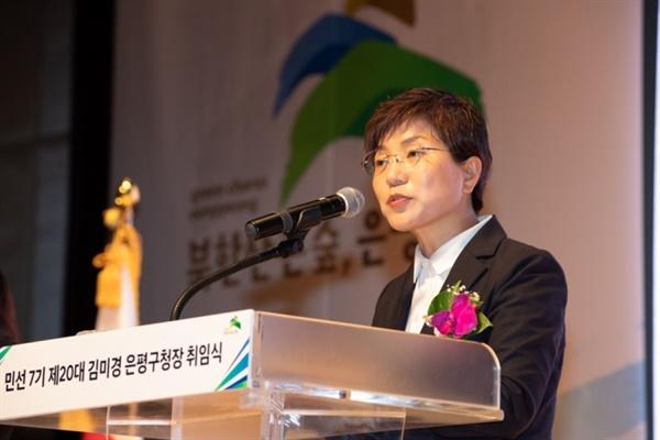 민선 7기 김미경 은평구청장 취임식 모습 (사진 : 정민구 기자)