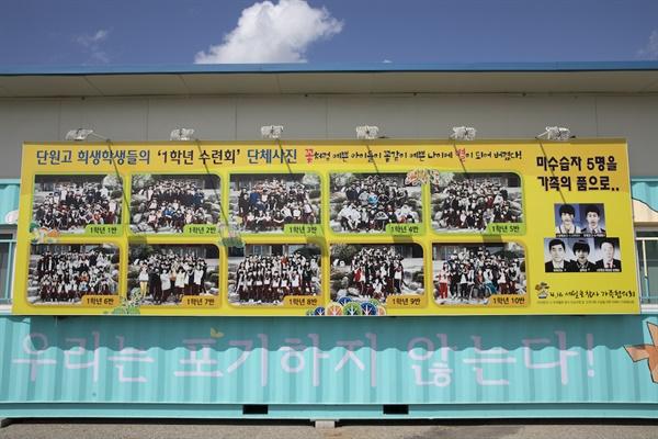 단원고 희생학생들의 1학년 수련회 단체사진