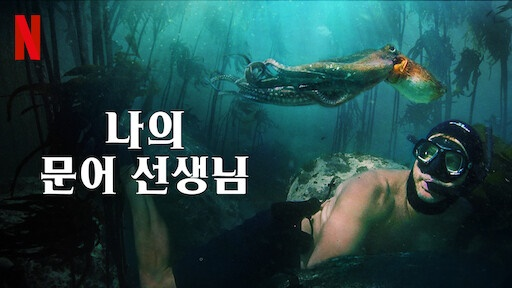 넷플릭스 오리지널 다큐멘터리 <나의 문어 선생님> 포스터.