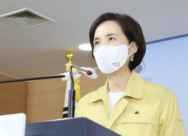 """지난 15일 오후 2시, 유은혜 교육부장관이 브리핑에서 """"실시간 쌍방향 수업""""을 강조하고 있다."""