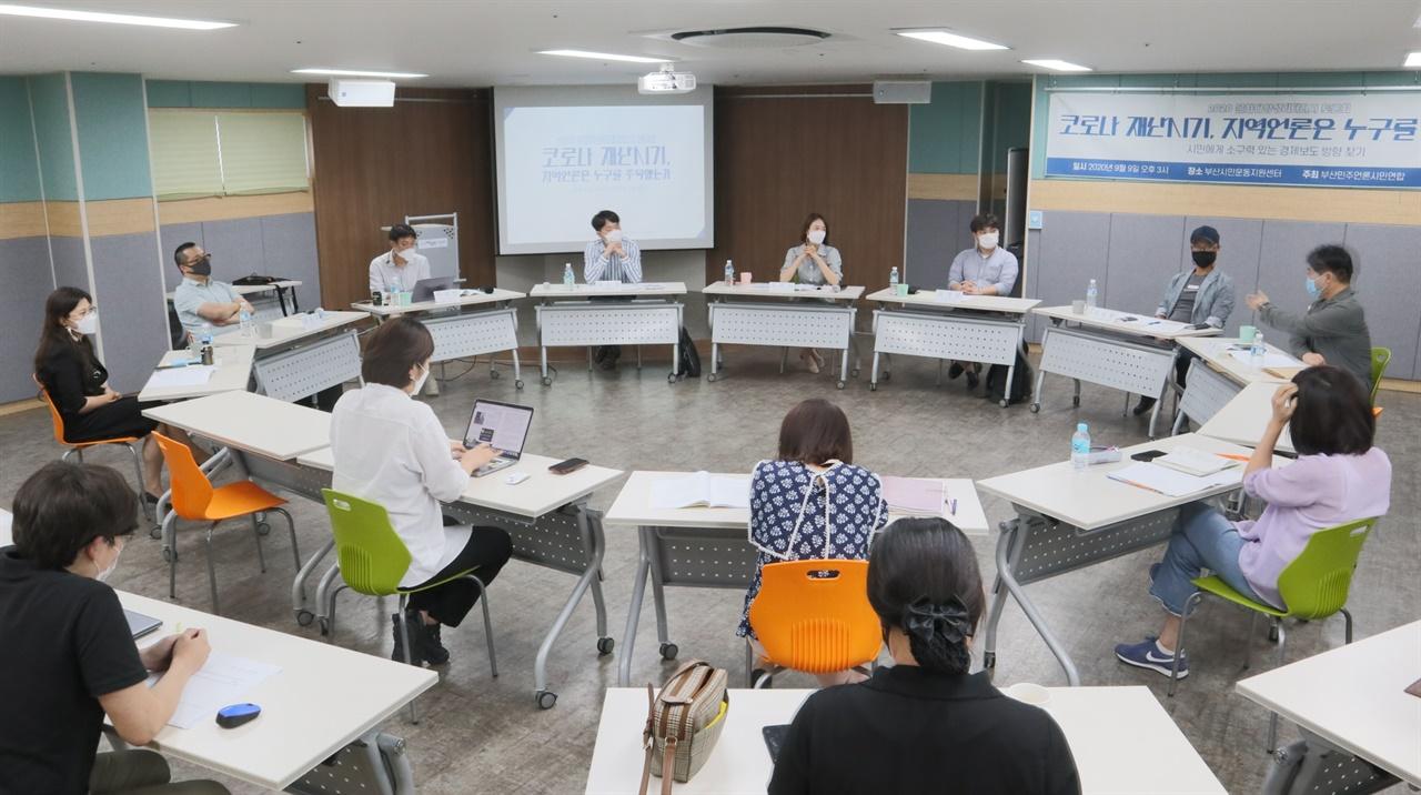 9일 부산 시민운동지원센터에서 부산민주언론시민연합이 개최한 '코로나 재난 시기, 지역언론은 누구를 주목했나' 토론회가 열렸다.