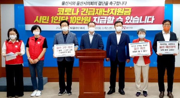 진보당 울산시당이 16일 오후 2시 시의회 프레스센터에서 기자회견을 열고 울산시민 모두에게 10만원의 재난지원금을 지급할 것을 요구하고 있다