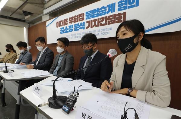 16일 오후 서울 종로구 참여연대에서 민주사회를 위한 변호사모임·민주노총·참여연대 주최로 '이재용 부회장 불법승계 혐의 공소장 분석 기자간담회'가 열리고 있다.
