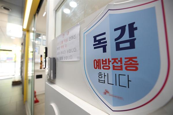 지난 8일 오후 서울의 한 소아청소년과의원 앞에 독감백신 접종 관련 안내문이 붙어 있다. 인플루엔자(독감) 백신을 2회 접종해야 하는 생후 6개월∼만 9세 미만 아동은 이날부터 무료로 접종을 받을 수 있다