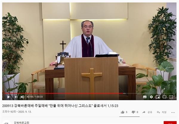 유튜브에 업로드한 비대면 예배 동영상