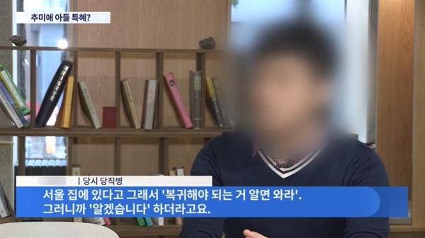 추 장관 아들 특혜 휴가 의혹 제기한 사병의 실명과 얼굴 뒤늦게 모자이크 처리한 TV조선