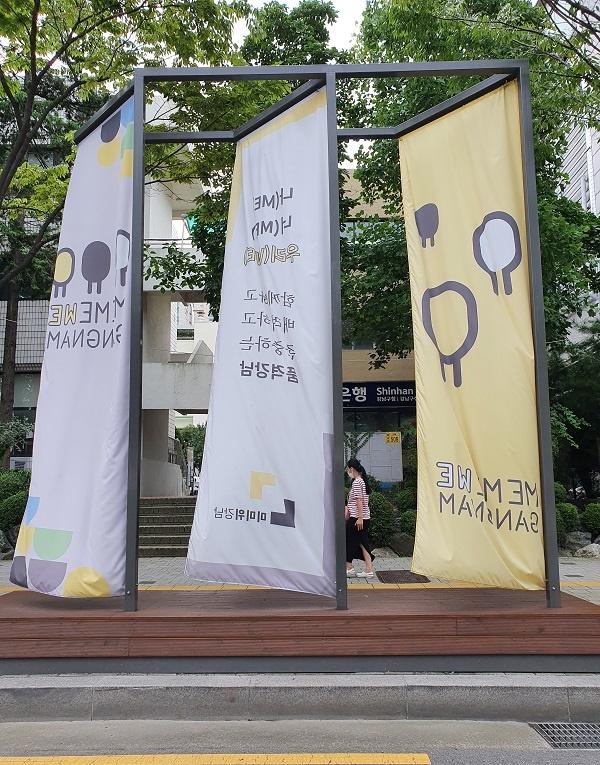 강남구청 앞에서 설치된 미미위 강남 대형 배너기.
