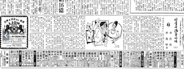 동아일보 연재소설 이호철의 <서울은 만원이다> 1966년 동아일보에 연재된 이 소설은 당시 서울 풍속도를 잘 보여주는 작품으로 평가된다.