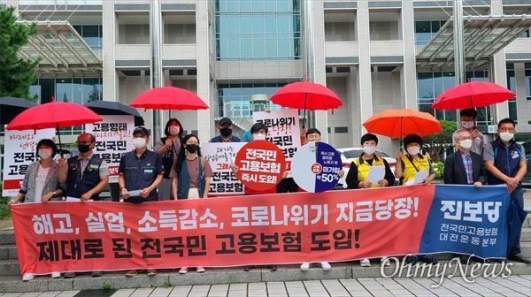 진보당대전시당은 17일 오전 대전시청 북문 앞에서 '제대로 된 전국민고용보험 운동본부' 발족 기자회견을 개최했다.