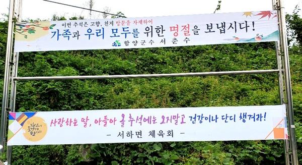 경남 함양지역에 내걸린 '추석 연휴 고향 방문 자제' 펼침막.