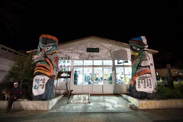 강정마을 평화센터