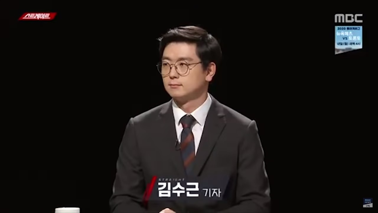 김수근 MBC 기자