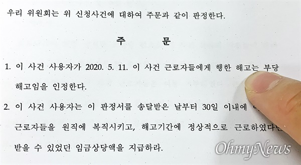 인천지방노동위원회와 서울지방노동위원회는 코로나19에 따른 경영 위기를 이유로 노동자를 해고한 아시아나KO의 행위를 부당해고로 판정했다.