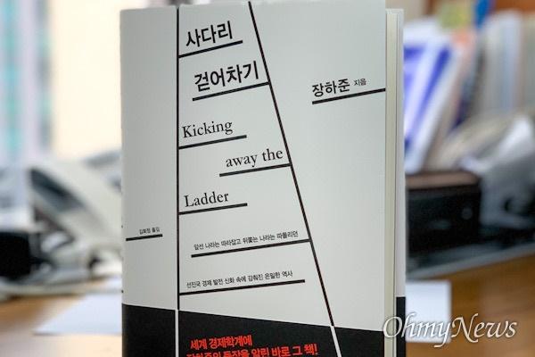 장하준 영국 케임브리지대 교수의 책 <사다리 걷어차기>