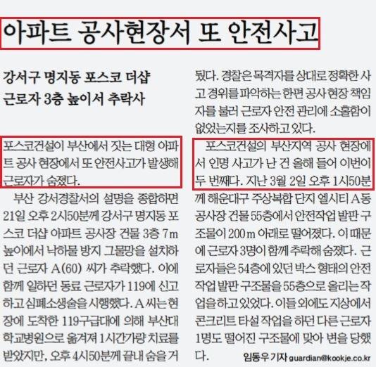 국제신문, 2018년 12월 22일 8면 기사