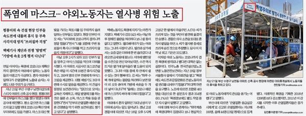 국제신문, 8월 24일 4면