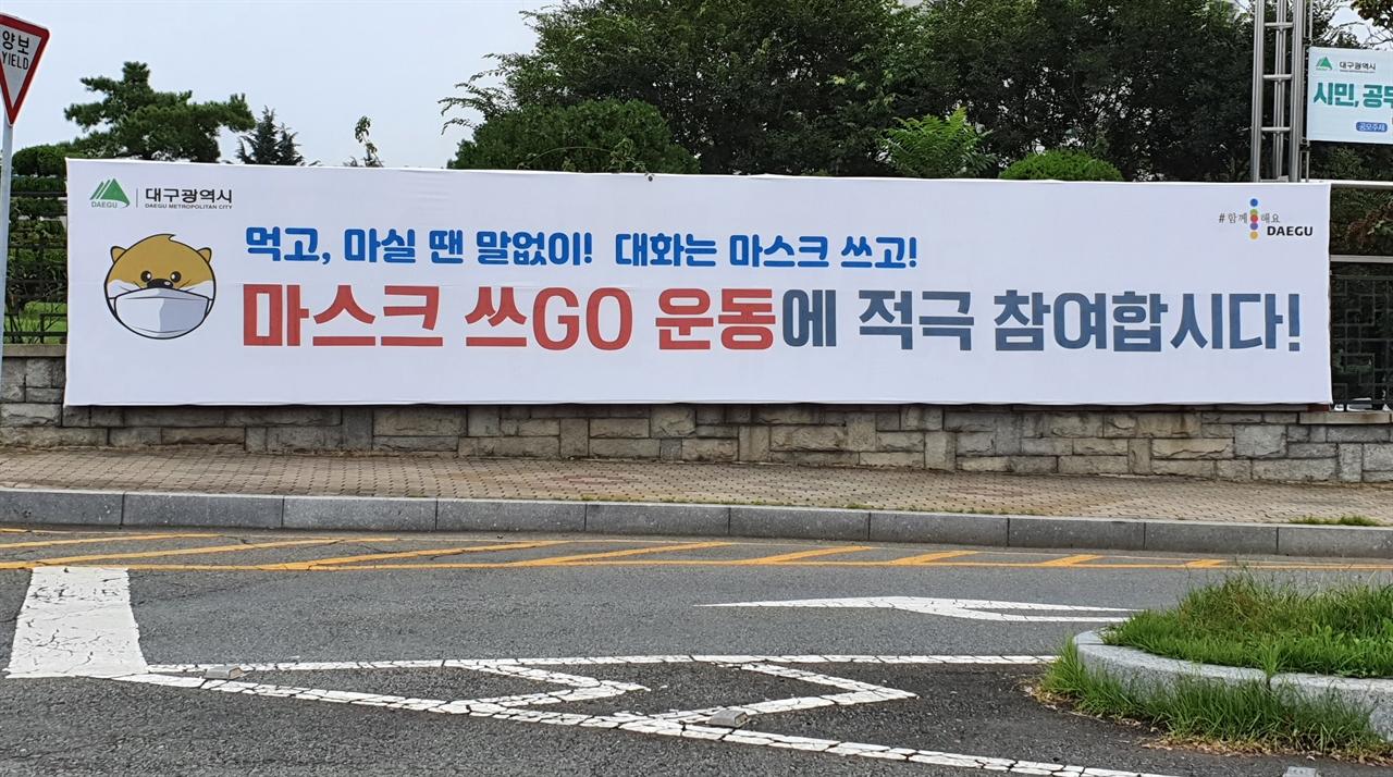대구시 별관 앞에 '마스크 쓰GO 운동' 현수막이 붙어 있다.
